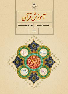 نمونه سوالات درس قرآن- پایه نهم-دی ماه